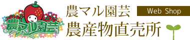 農マル園芸農産物直売所/商品詳細ページ